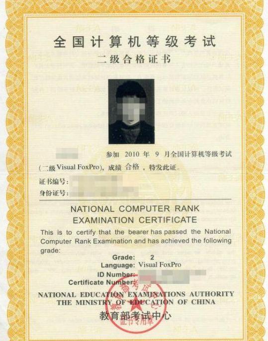 计算机二级�y.i_[转载]全国计算机二级考试