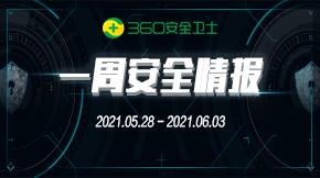 360安全周报第42期:Win10 KB5003214导致任务栏图标异常