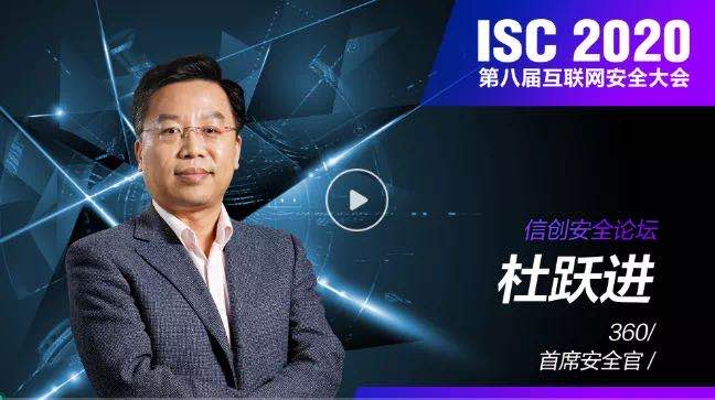 ISC 2020 信创安全论坛(上):数字孪生时代下,共谋信创安全发展之路