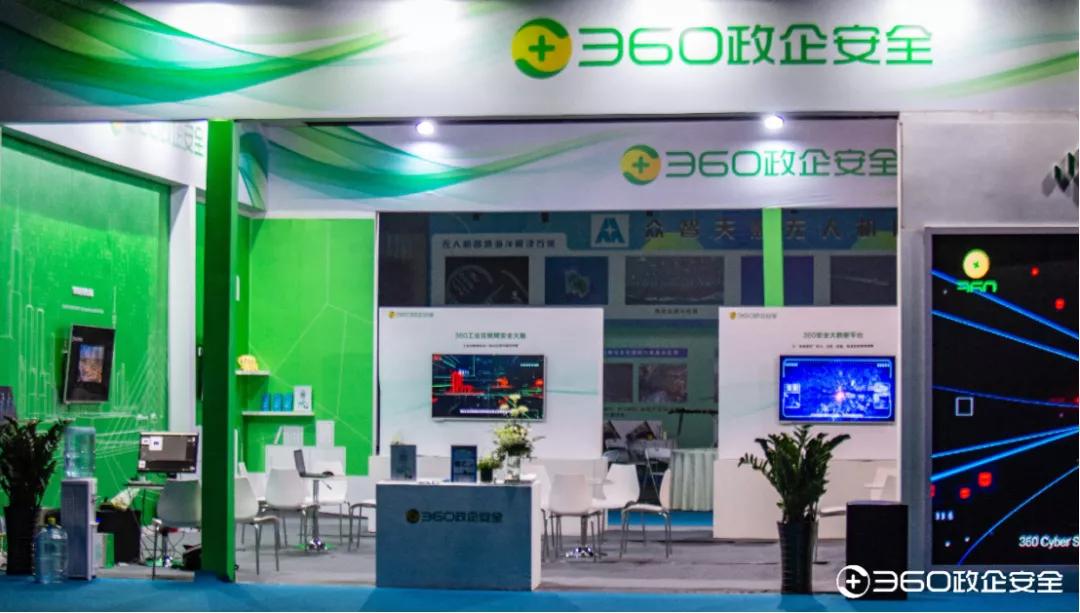 360政企安全亮相2020东亚海洋博览会,六大亮点展示新一代安全能力体系