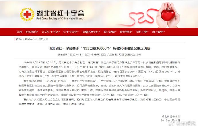 湖北红会:口罩名字写错是失误 欢迎社会各界监督