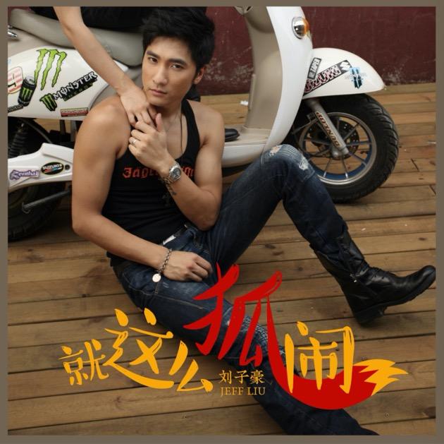 刘子豪《就这么狐闹》新歌上线 上演搞笑无厘头