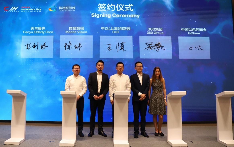 """360重磅亮相中以(上海)创新园,共建""""沪牌""""科创新高地"""