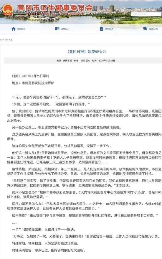 唐主任曾熬夜加班 黄冈卫健委主任唐志红被免唐志红简历个人资料