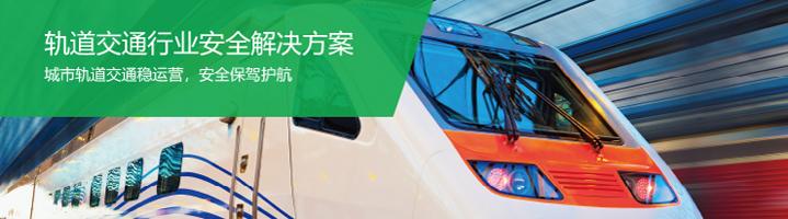轨道交通行业安全解决方案