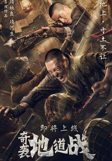 2020剧情战争《奇袭地道战》HD1080P.国语中字