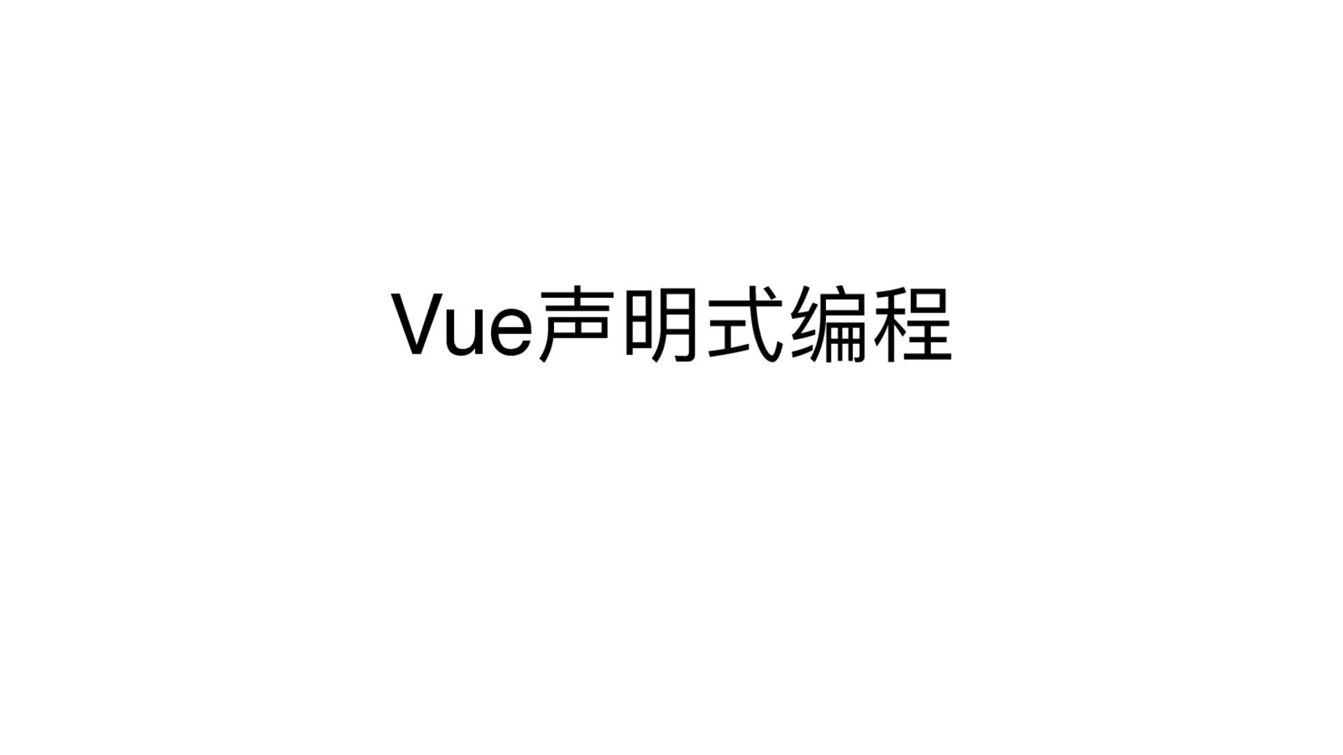 vueconf挖掘Vue的声明式交互能力