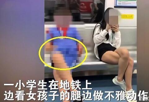 深圳地铁上,戴红领巾学生边看女孩腿,边做不雅动作