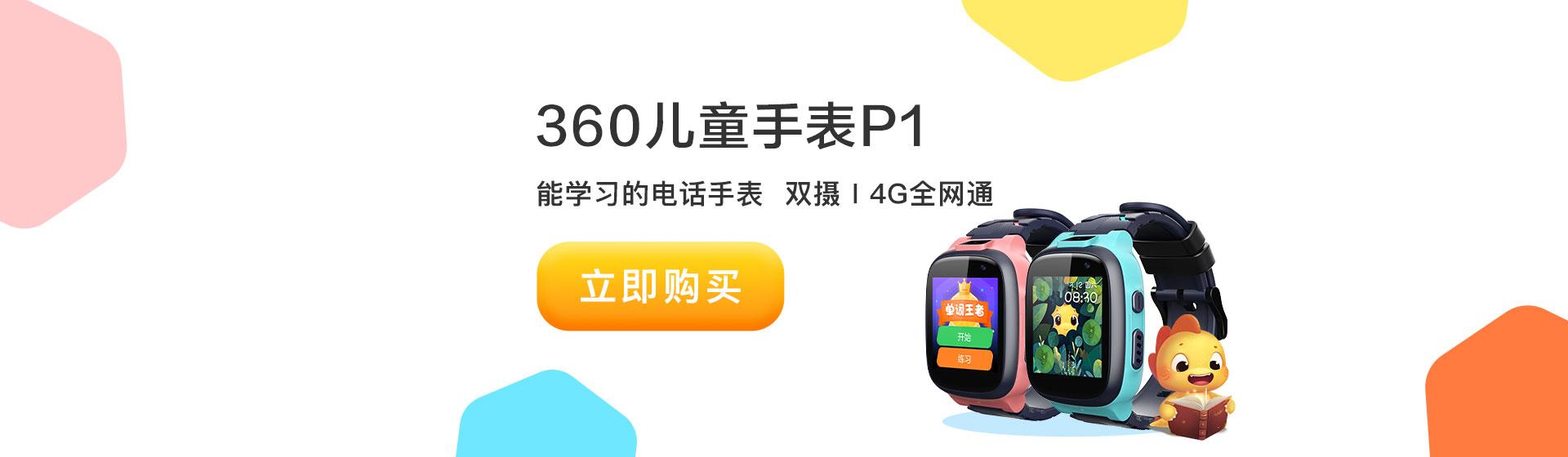 360兒童手表