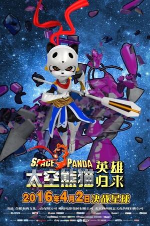 太空熊貓英雄歸來