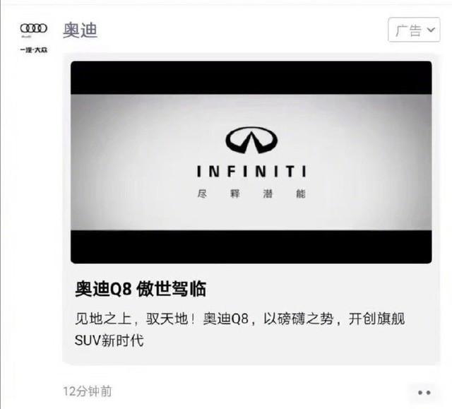 奥迪广告播英菲尼迪腾讯致歉 错误广告曝光近4千次