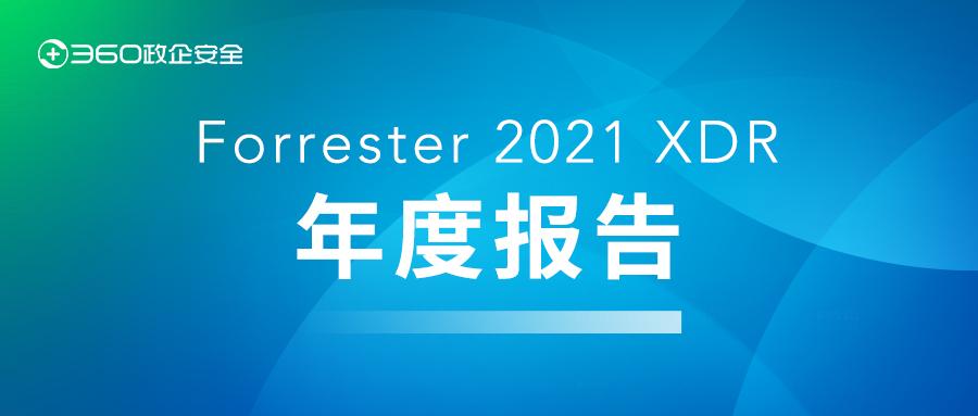 亚洲唯一!360本地安全大脑入选Forrester报告,领跑XDR市场!
