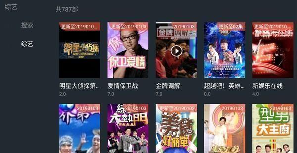 今日影视TV版,又一款免VIP看最新影视的好选择!第25张-爱讯网