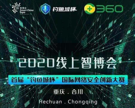 """2020 线上中国国际智能产业博览会首届""""钓鱼城杯""""国际网络安全创新大赛即将来袭!"""