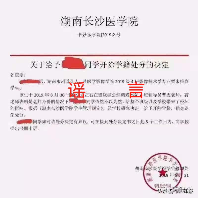 网传长沙医学院一新生调戏女老师被开除