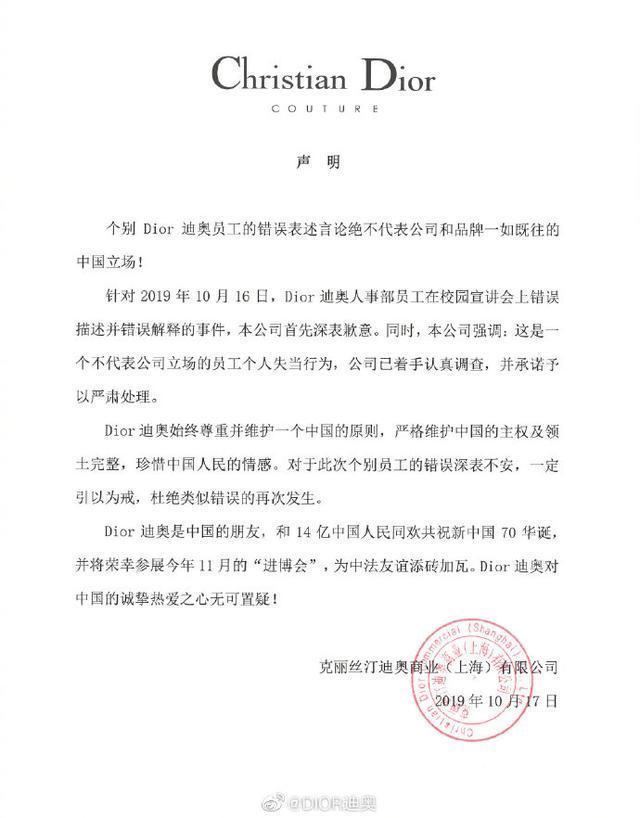 迪奥就员工错误表述致歉:珍惜中国人民情感