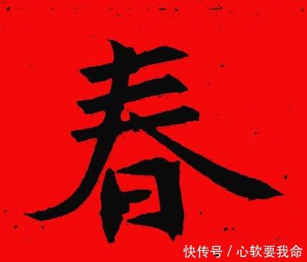"""迎春赏福 历代书法名家 """"春、福""""字真迹欣赏"""