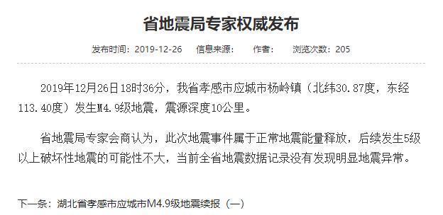 省地震局专家详解应城地震 湖北还会有余震吗?