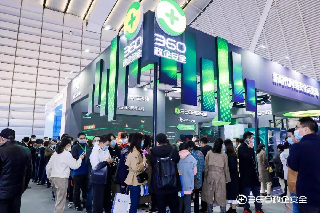2020世界互联网大会:360携新一代网络安全能力体系亮剑乌镇,构筑数字化命运共同体