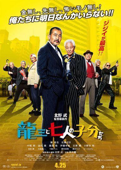 2015北野武动作喜剧《龙三和他的七人党》BD720P.高清日语中字