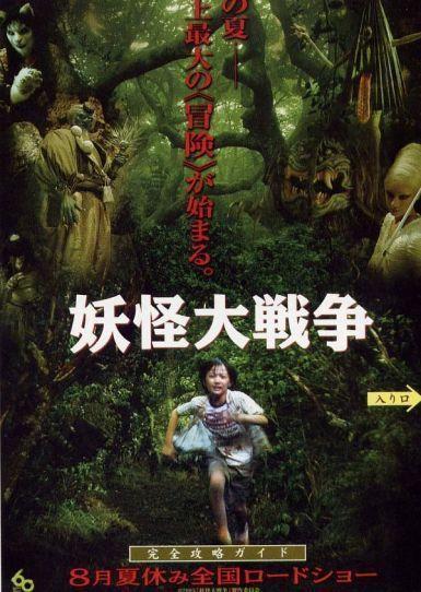 2005日本喜剧恐怖《妖怪大战争》BD1080P.日语中字