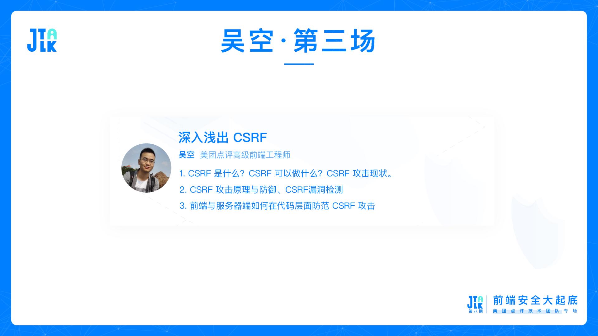 深入浅出CSRF - 吴空