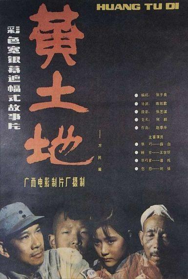 1984陈凯歌处女作电影《黄土地》HD720P 高清下载