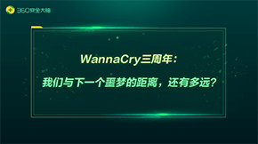 WannaCry三周年:我们与下一个噩梦的距离,还有多远?