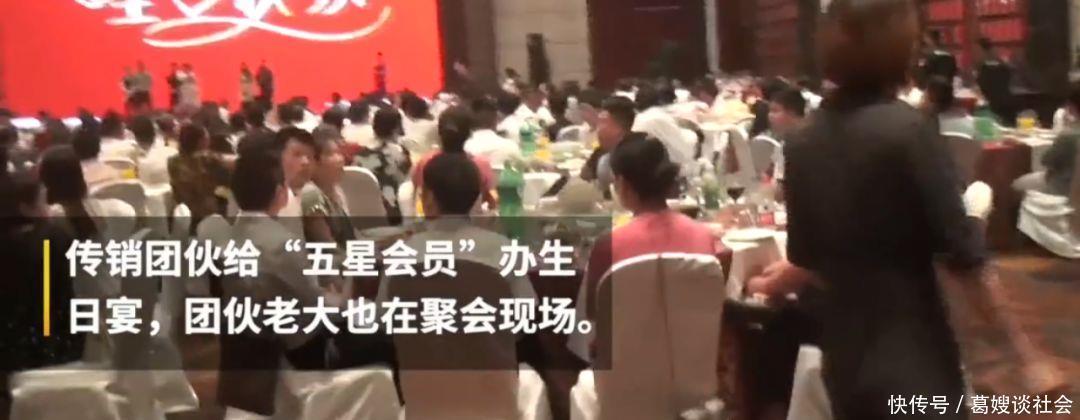 """传销团伙给""""会员""""办生日宴,包含头目在内318人被警方抓获"""