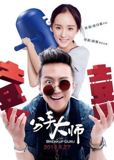 2014邓超杨幂喜剧《分手大师》HD1080P.国语中字