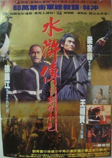 1992梁家辉王祖贤《水浒传之英雄本色》HD1080P.国粤双语.中字