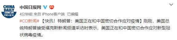 美国因疫情将中国列入红名单 中美正合作应对疫情