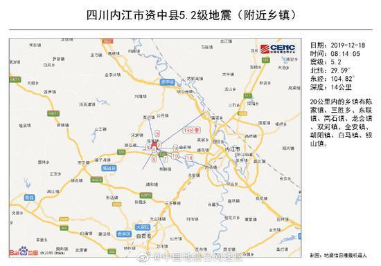 四川内江市发生5.2级地震 成都、宜宾等地震感明显