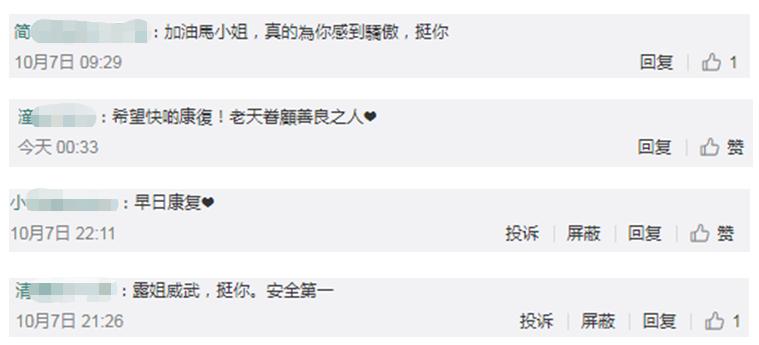 香港遇袭艺人马蹄露共缝11针:每一针都刺痛爱护中国人的心