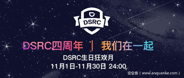 DSRC四周年活动 | 我们在一起(含文末福利)