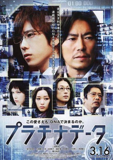2013日本科幻犯罪《白金数据》BD720P.日语中字