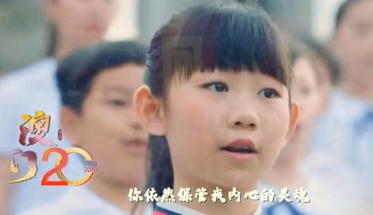 澳门回归祖国20周年 新版七子之歌MV上线