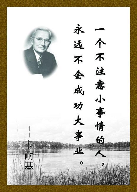 最富哲理的名人名言圖片