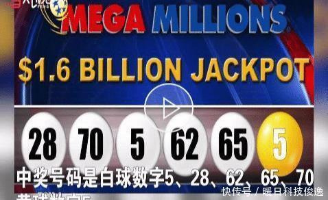 彩票开出惊世大奖_一人独中106.7亿人民币