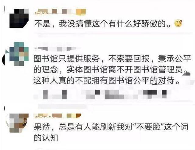大V自曝薅图书馆羊毛 律师:图书馆管理漏洞