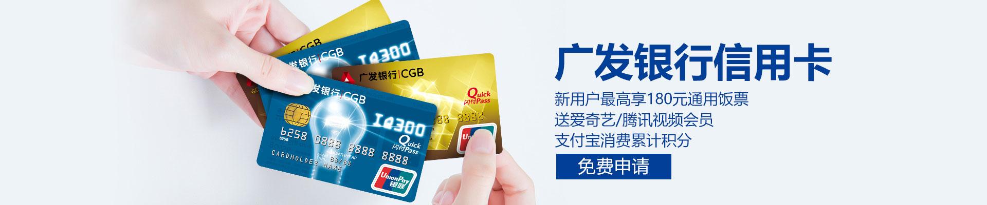 广发银行信用卡
