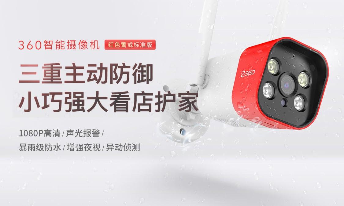 智能摄像机 红色警戒标准版