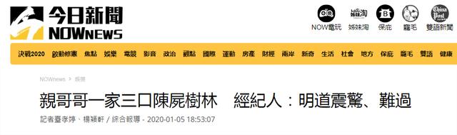 台湾一家三口殒命,台媒:是明道兄长一家 热搜事件 图4