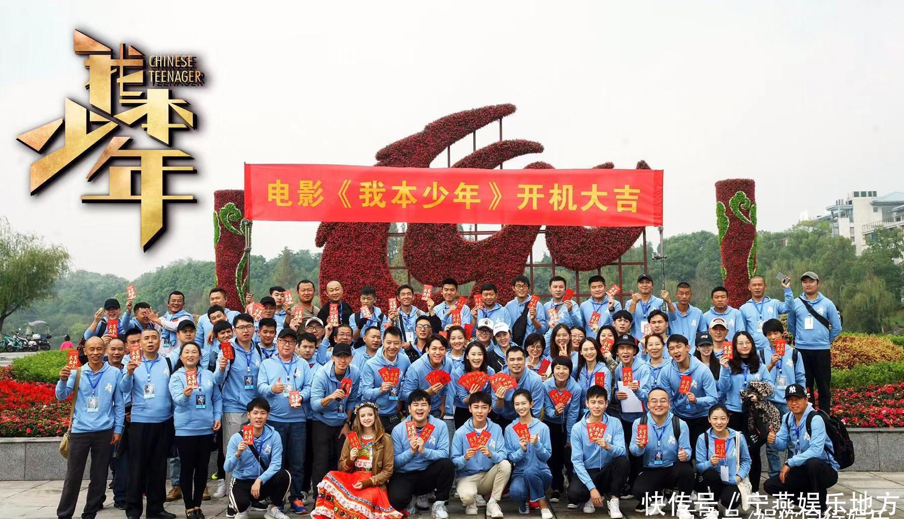 電影《我本少年》在重慶大學虎溪校區正式開機