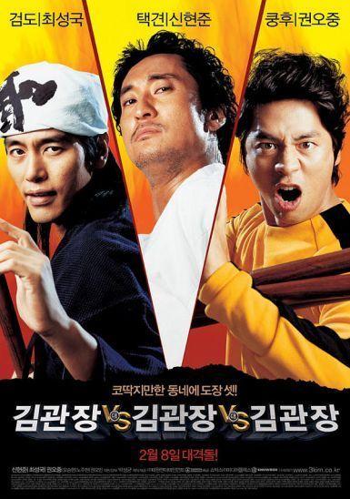 2007韩国喜剧动作《金馆长对金馆长对金馆长》BD1080P.国韩双语.中字