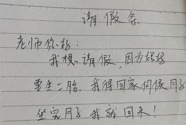 """小学生请假条言辞""""犀利"""",连用3个成语,老师:这理由无法拒绝 热门段子 热图2"""