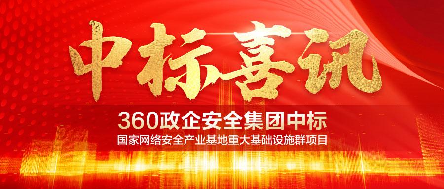 中标喜讯!360政企安全集团中标2.36亿元国家网络安全产业基地重大基础设施群项目,打造郑州安全大脑