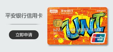 平安银行信用卡