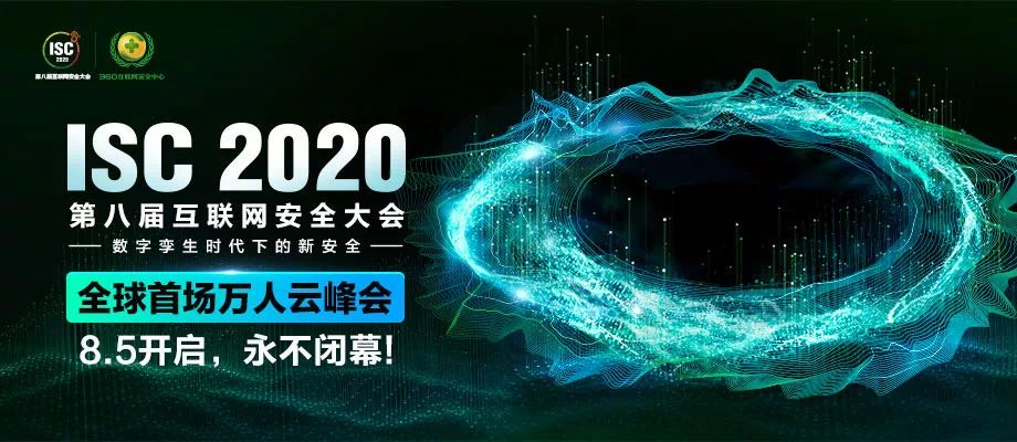 ISC 2020工业互联网安全论坛汇聚安全战略决策者,开启网络安全巅峰对话