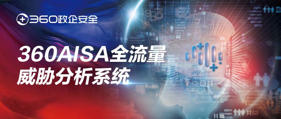 实战有效,运营高效!360AISA全流量威胁分析系统护航实网攻防演习